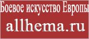 """Научно-популярный сетевой ресурс """"Боевое искусство Европы"""""""