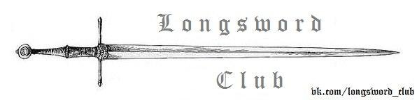 Добро пожаловать в Longsword Club - vk.com/longsword_club