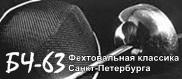 БЧ-63 Фехтовальная классика Санкт-Петербурга - https://vk.com/fehtzal