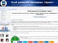 "Сайт Клуба развития молодежи ""Кром"""