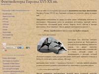 """""""Фхтмейстеры Европы XVI-XX вв""""."""