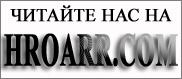 Читайте нас на HROARR.COM