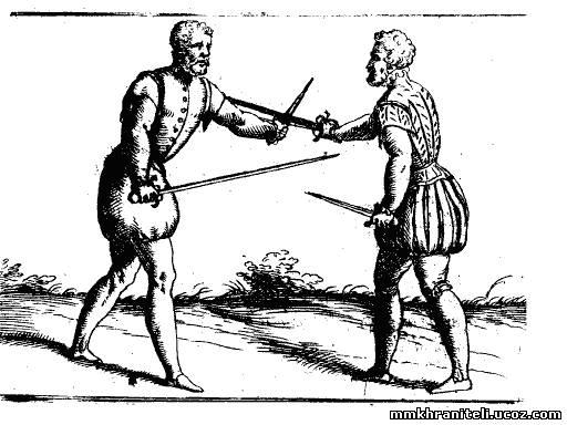 Giacomo Di Grassi. His True Arte of Defense. 1594 год.
